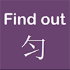 Find Chinese characters  online game
